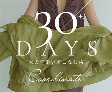 30daysコーデ