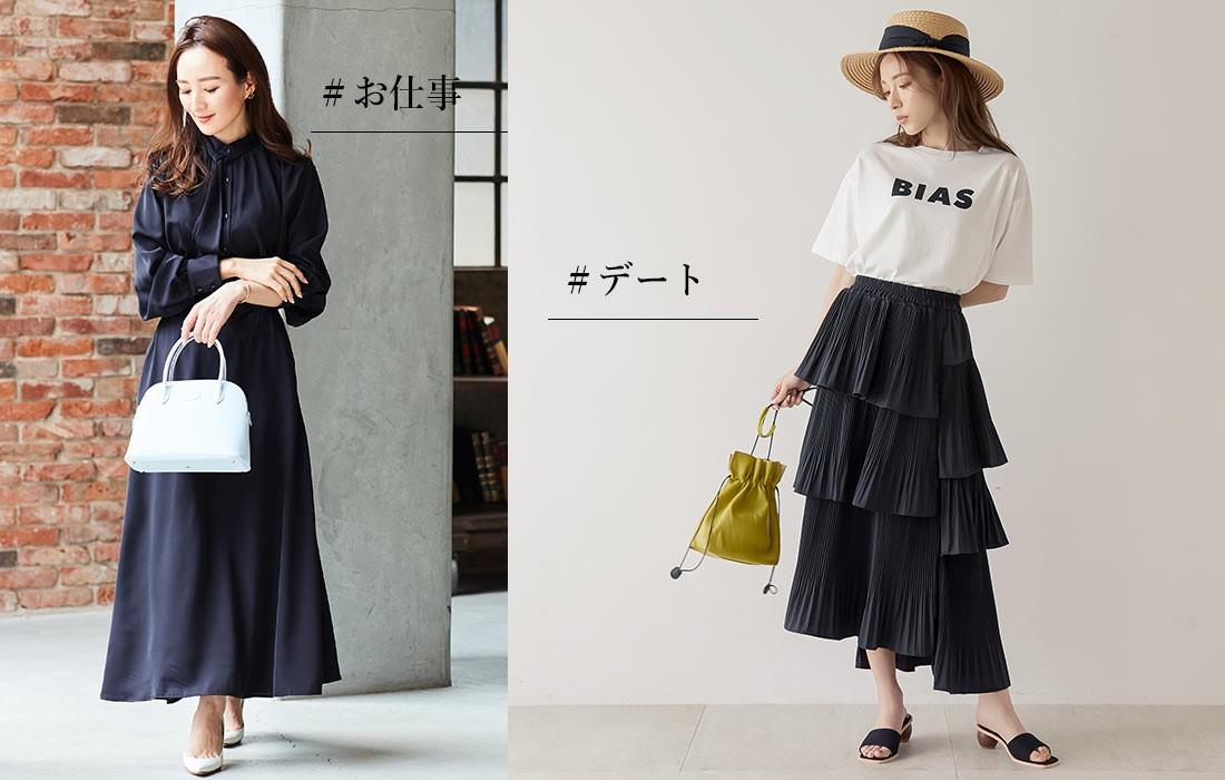 ネイビーのスカートを履いた女性とブラックのスカートを履いた女性