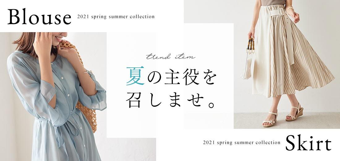 夏の主役を召しませ。Blouse Skirt 2021 spring summer collection