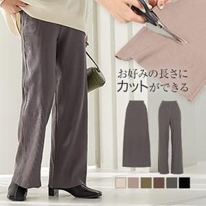 カットできるリブワイドパンツ/スカート
