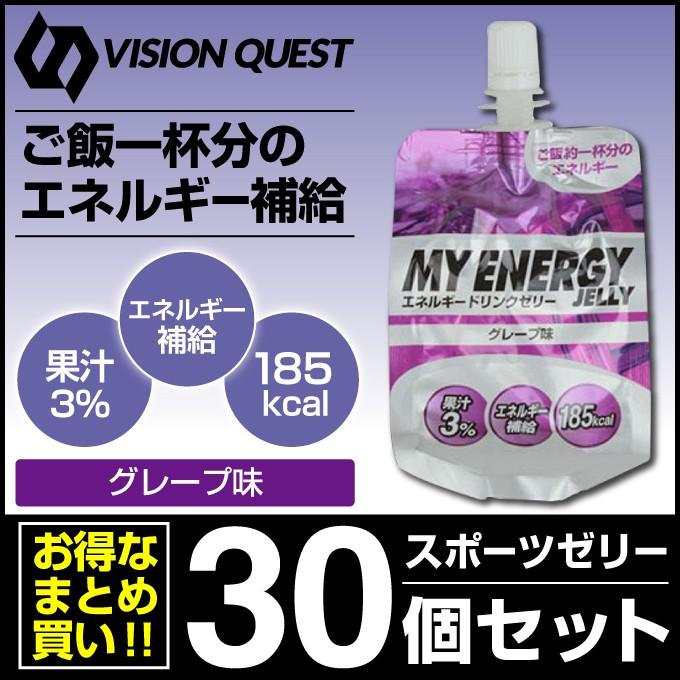 ビジョンクエスト(VQ)EGゼリーグレープ味 30個入り EGJ-GF