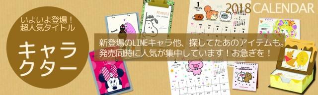 シネマコレクション カレンダー 2018 トップバナー3キャラクター