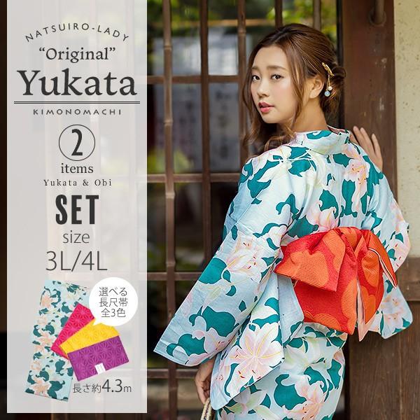 京都きもの町オリジナル 浴衣2点セット「グリーン 百合」レトロ 大きいサイズ 女性綿浴衣セット