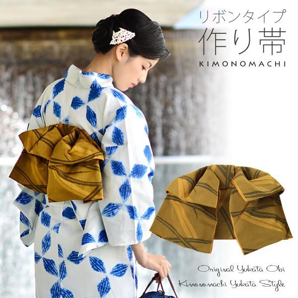 リボンタイプ 結び帯単品「山吹色 露芝」日本製 京都きもの町オリジナル 作り帯 ゆかた帯 浴衣帯