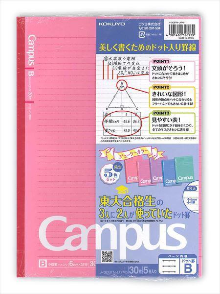 限定キャンパスノート【ジューシーカラー】 5色パックB罫 ノ-3CBTN-L17X5