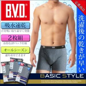 【メール便送料無料】「お買得な2枚組+吸水速乾」B.V.D. ボクサーパンツ メンズ