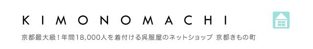 京都きもの町 Wowma!店