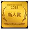 BEST SHOP AWARD2015 新人賞