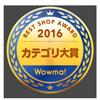 BEST SHOP AWARD2016 カテゴリ大賞