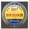 BEST SHOP AWARD2017 カテゴリ大賞