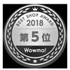 BEST SHOP AWARD2018 5位