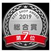 BEST SHOP AWARD2019 総合7位