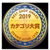 BEST SHOP AWARD2019 カテゴリ大賞