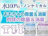 ペット用品の除菌&消臭