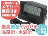 温度計水温計
