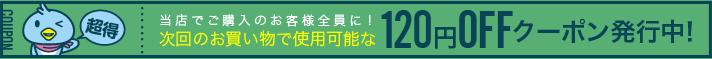 120円OFFクーポン