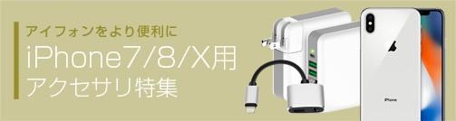 iphone用アクセサリー