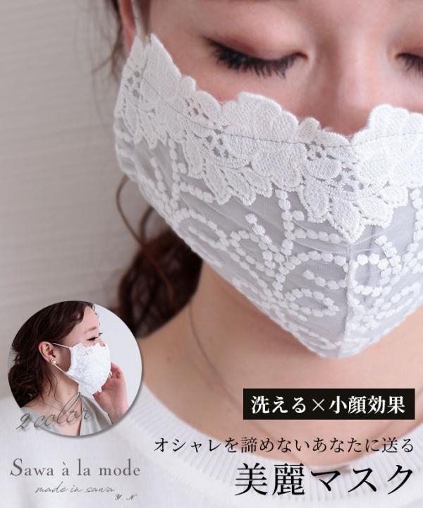 コットン100%美麗レースマスク【6月22日11時再入荷】