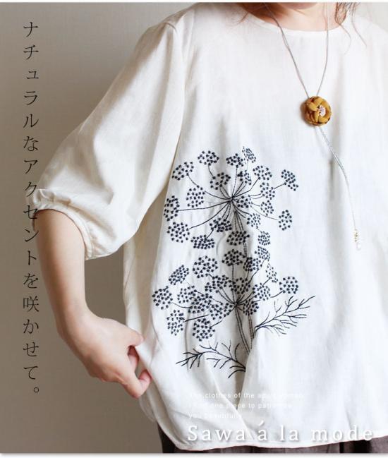 シンプル刺繍五分袖トップス【5月1日10時再入荷】