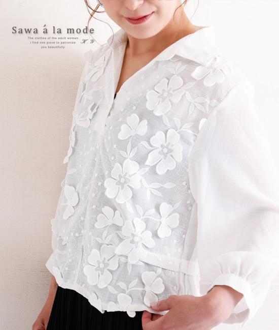 ふんわり袖の立体花刺繍付きシャツブラウス