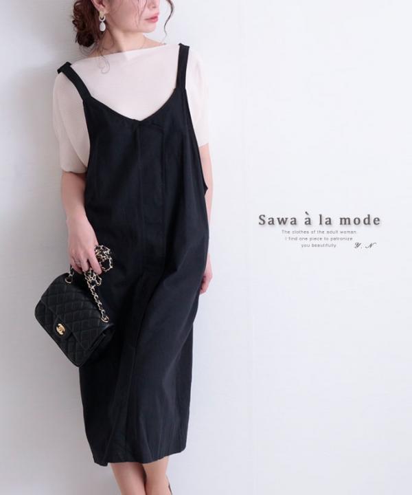 ミディアム丈ブラックサロペットスカート【6月29日10時再入荷】