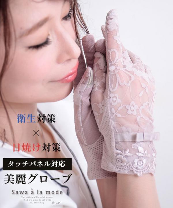 美麗リボン付花レースグローブ【6月27日10時再入荷】