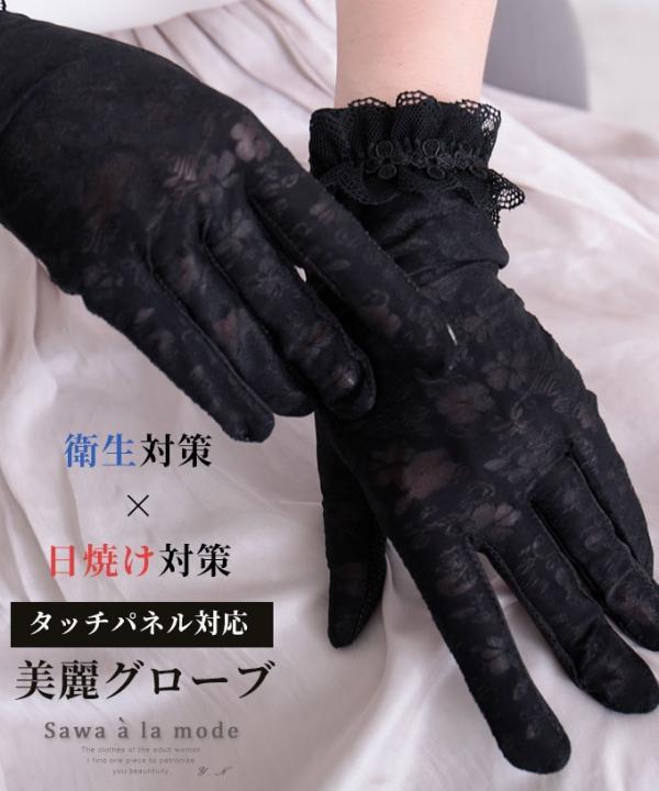 美麗花フリルレースグローブ【6月27日10時再入荷】