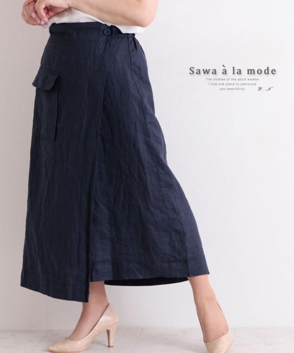 リネン素材のラップ巻風スカート【6月17日8時販売新作】