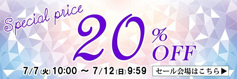 7月BIGセール20%OFF