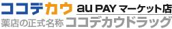 ココデカウ au PAY マーケット店|日用品をネットでお得に購入
