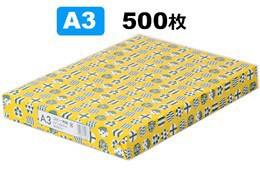 A3、500枚のコピー用紙