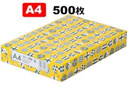 A4、500枚のコピー用紙