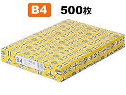 B4、500枚のコピー用紙