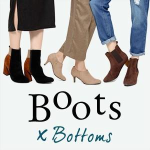 ブーツとボトムスの相性