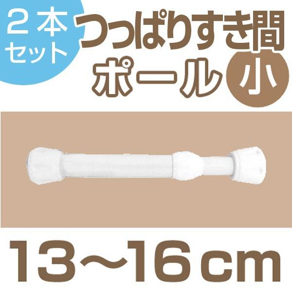 つっぱり棒 突ぱりすき間ポール 小 13〜16cm 2本セット