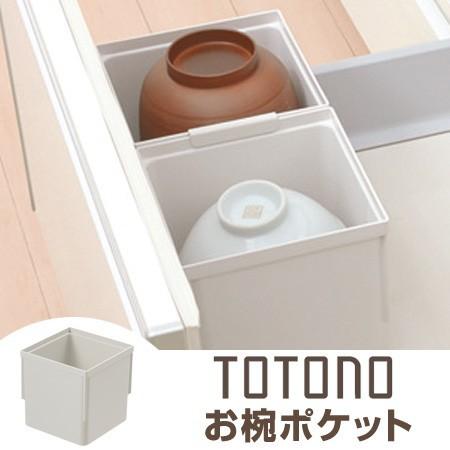 キッチン収納ケース お椀ポケット システムキッチン 引き出し用 トトノ