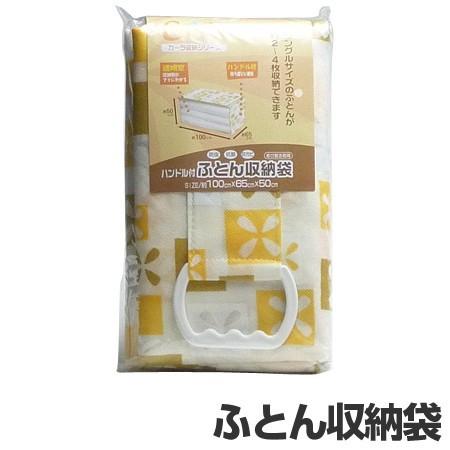 ふとん収納袋 ハンドル付き カーラ 防虫・抗菌・防カビ