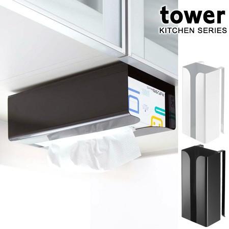 ポリ袋&キッチンペーパーホルダー タワー tower 吊り戸棚下 キッチン扉用