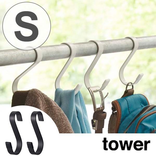 S字フック タワー tower スチール製 2個組 S