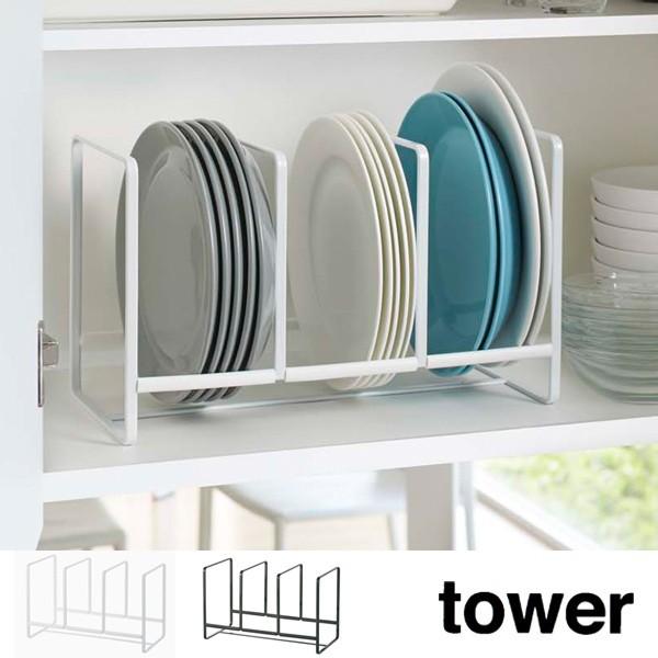 ディッシュラック 食器ラック L タワー tower