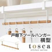 キッチンツールハンガー 横型 戸棚下 木製
