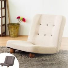 リクライニング座椅子 ローチェアー スマート 幅65cm