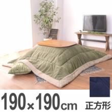 薄掛けコタツ布団 正方形 190×190cm