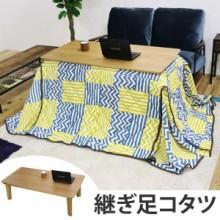 家具調こたつ 座卓 諏訪 高さ調節機能 幅120cm