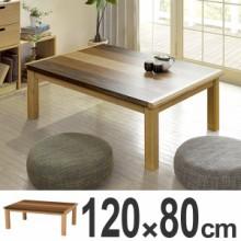 家具調こたつ 長方形 継ぎ脚 シリウス2 幅120cm