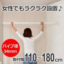 突っ張り棒 取付幅:110〜180cm M 簡単設置 極太ポール