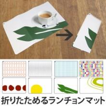 ランチョンマット プレイスマット 折りたたみ スクエア 43×28cm 日本製