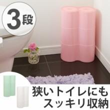 トイレットペーパー収納 トイレットペーパーBOX Pise 3段