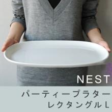 大皿 NEST ネスト パーティープラター レクタングル L