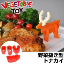 野菜抜き型 delijoy デリジョイ ベジタブルトイ トナカイ